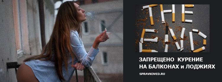 Курение на балконах запрещено! Курильщиков на балконах ждёт штраф.