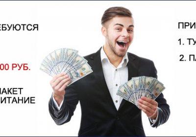 В магазин требуются сотрудники, зарплата от 45 000 до 70 000 руб. Полный социальный пакет.