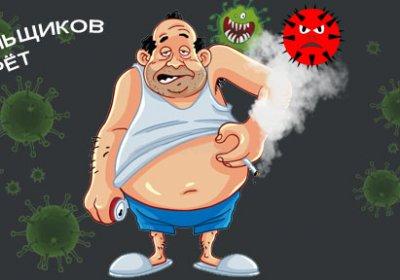 Коронавирус моментально поражает лёгкие курильщиков